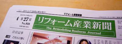 リフォーム産業新聞にハーフビルド研究会が紹介されました