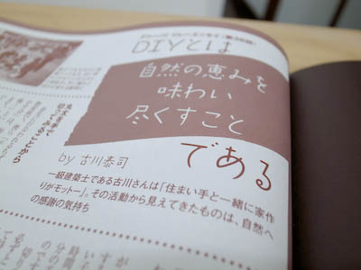「ドゥーパ!」2010年10月号にエッセイを書きました