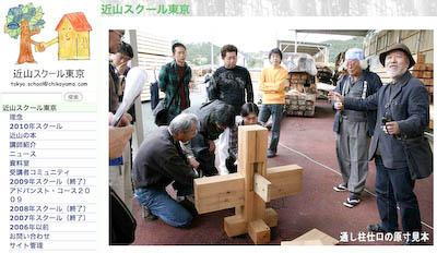 101005-chikayama-school.jpg