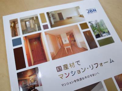 「国産材でマンションリフォーム」