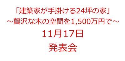 111117-kinopuroto.JPG