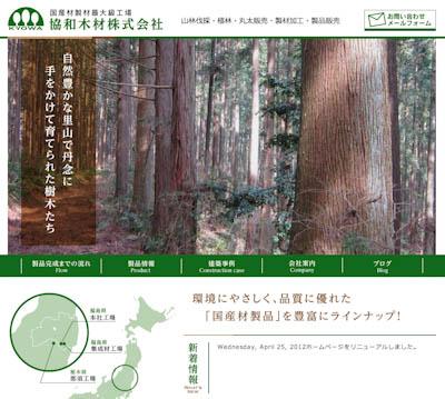 120502-kyouwamokuzai-01.jpg
