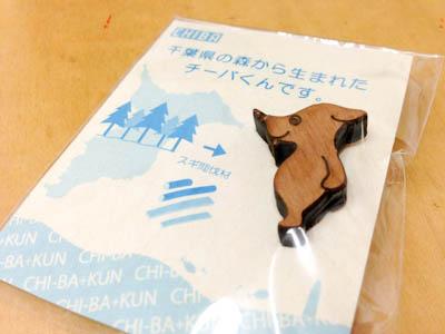 130208-chi-bakun.jpg