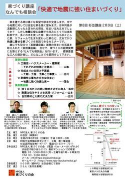 「家づくりの会」杉並講座—追加講座のお知らせ