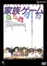 kazoku-game.jpg