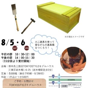 【夏休み親子工作教室】を開催します。