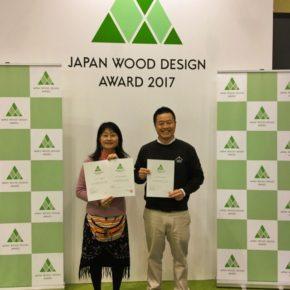 ウッドデザイン賞2017 受賞