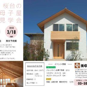 練馬区桜台で住宅完成見学会を開催します