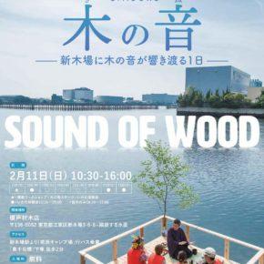 【イベントの】UMIDOKO木の音【ご案内】