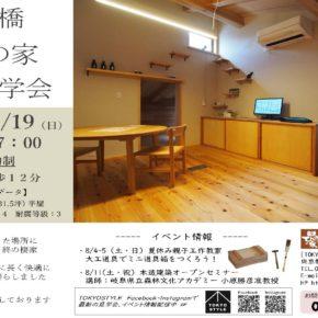 板橋・成増の家 完成見学会開催のお知らせ