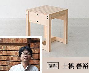 4/30 松屋銀座さんにてデザイナーズチェア作りのワークショップを行います!