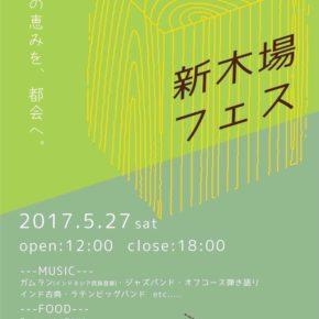 新木場フェス2017